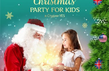 CHRISTMAS PARTY FOR KIDS — 2021