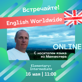 Наш авторский проект «ENGLISH WORLDWIDE» теперь ONLINE!
