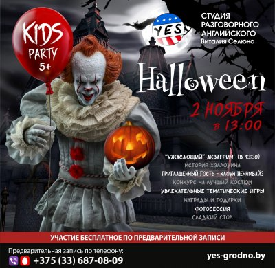 HALLOWEEN KID'S PARTY