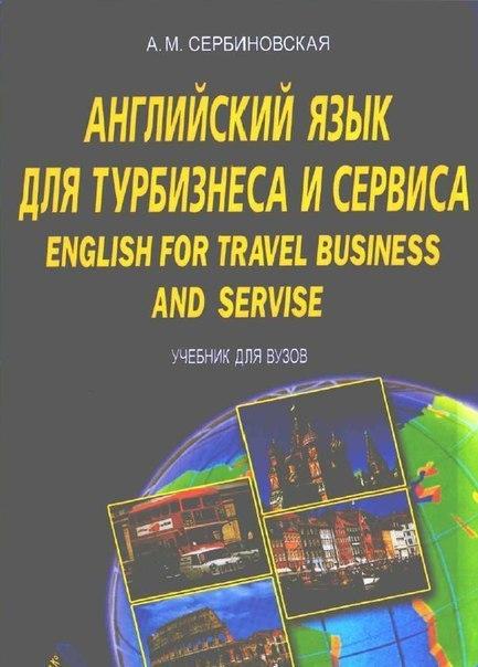 Английский Язык Для Гостиничного Сервиса Гончарова Гдз